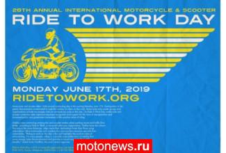 Cкоро - на работу на мотоцикле «Ride-to-work Day»